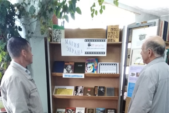 Исторический экскурс у книжной выставки «Магия экрана»