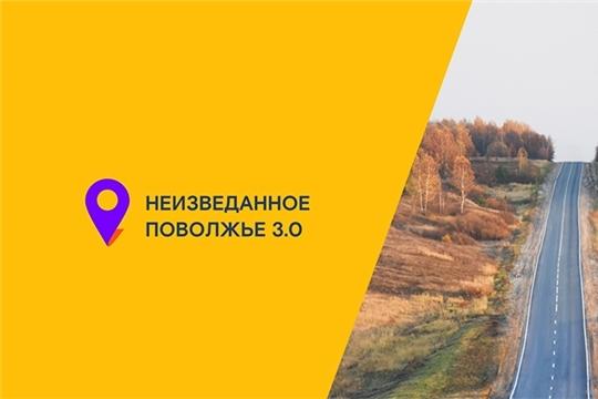 «Ростелеком» дал старт межрегиональному конкурсу творческих работ «Неизведанное Поволжье»