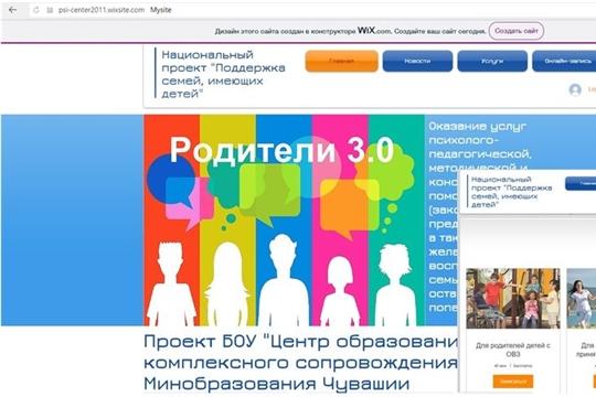 У проекта «Родители 3.0» появился свой сайт