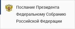 15 января 2019 года – Послание Президента России Федеральному Собранию