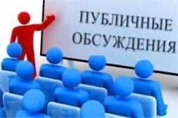 Уведомление о проведении публичных обсуждений результатов правоприменительной практики, руководств по соблюдению обязательных требований Государственной ветеринарной службы Чувашской Республики