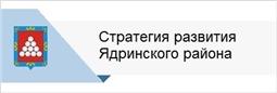 Стратегия развития Ядринского района до 2035 года