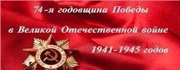 74-я годовщина Победы в Великой Отечественной войне 1941–1945 годов