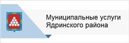 Муниципальные услуги Ядринского района