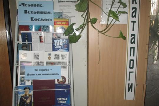 Ядринская центральная библиотека организовала книжную выставку «Человек. Вселенная. Космос»