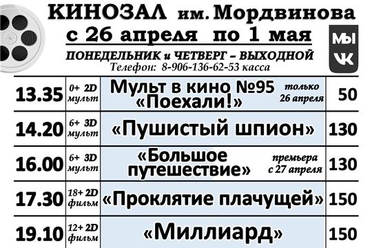 КИНОЗАЛ - расписание с 26 апреля по 01 мая