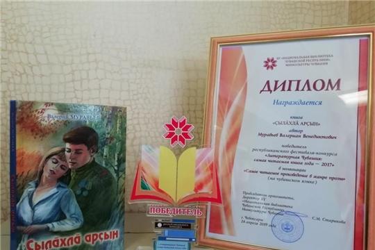 Валерий Муравьевăн «Çылăхлă арçын» романĕ – чи вулакан проза çĕнтерӳçи