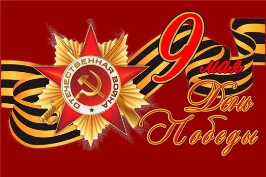 Поздравление руководства Ядринского района с 74-й годовщиной Победы в Великой Отечественной войне