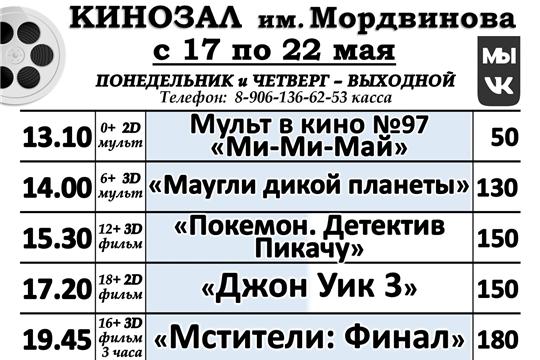 КИНОЗАЛ - расписание с 17 по 22 мая