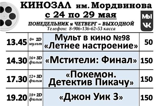 КИНОЗАЛ - расписание с 24 по 29 мая