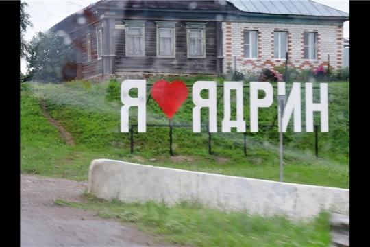 Ядрин- город мой родной