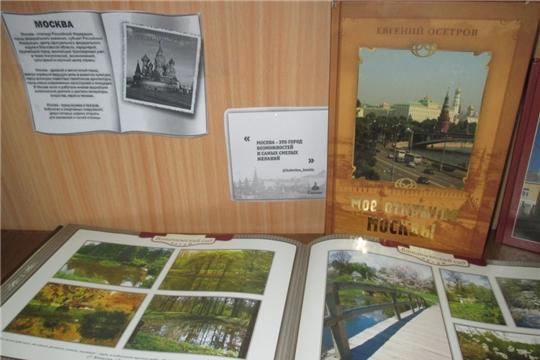 Ко Дню России в Ядринской центральной библиотеке развернулась книжная выставка «Москва – сердце России»