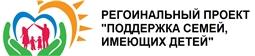 """РЕГОИНАЛЬНЫЙ ПРОЕКТ """"ПОДДЕРЖКА СЕМЕЙ, ИМЕЮЩИХ ДЕТЕЙ"""""""