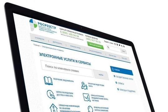 В Чувашии наблюдается рост электронных услуг, предоставляемых Росреестром