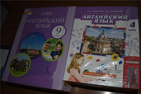 В школы Ядринского  района поступает учебное оборудование и учебная литература