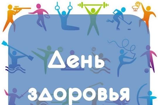 20 июля – День здоровья и спорта