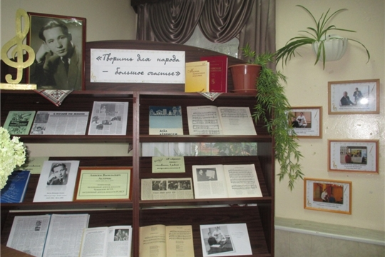 Вечер-портрет «Анисим Асламас – выдающийся композитор Ядринской земли»