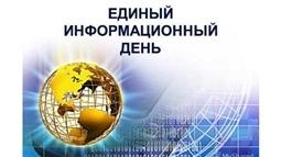 16 октября - Единый информационный день