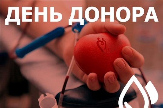 День донора состоится в Яльчикской центральной районной больнице