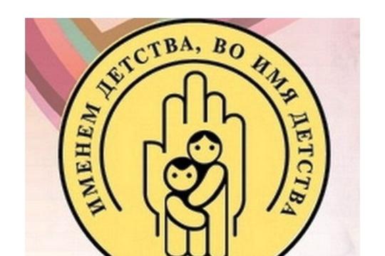 Библиотекари присоединились к благотворительному марафону «Именем детства, во имя детства»