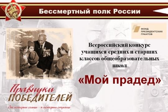 Продолжается прием работ на общероссийский конкурс «Мой прадед»