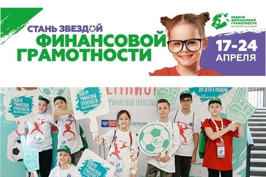 V Всероссийская неделя финансовой грамотности стартует 17 апреля