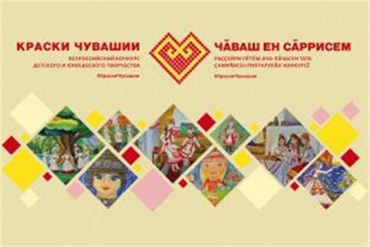 "Всероссийский конкурс ""Краски Чувашии"""