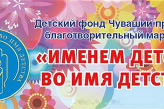 Сотрудники   Яльчикской ЦРБ в очередной раз присоединились к благотворительному марафону «Именем детства, во имя детства»