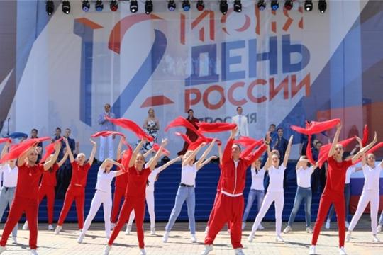 В столице Чувашии отметили День России
