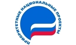 Реализация национальных проектов