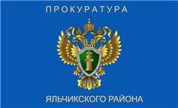 Прокуратура Яльчикского района