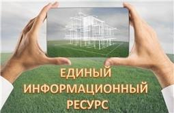 ЕДИНЫЙ ИНФОРМАЦИОННЫЙ РЕСУРС об отдельных объектах недвижимого имущества
