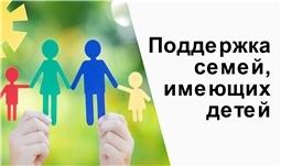 Поддержка семей, имеющих детей