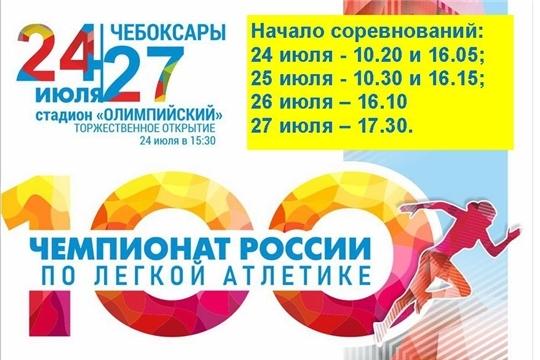 Стадион «Олимпийский» приглашает на 100-й чемпионат России по лёгкой атлетике