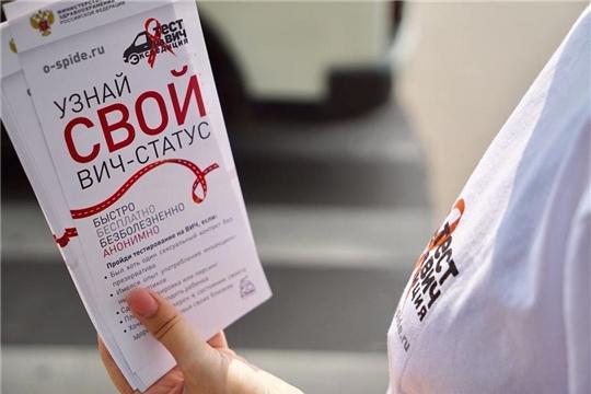 С 8 по 12 августа в Чувашии пройдет II Всероссийская акция «Тест на ВИЧ: Экспедиция»