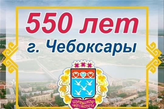 Куда пойти в дни празднования 550-летия Чебоксар
