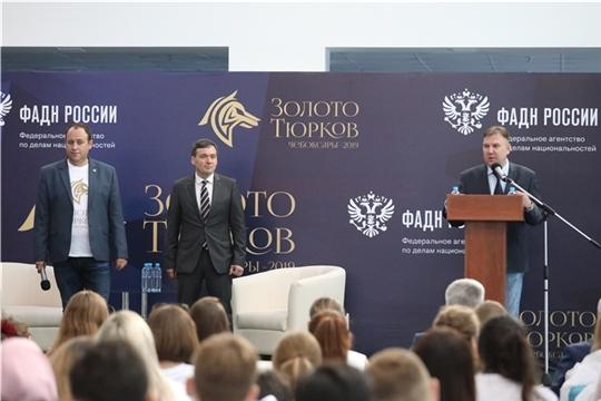 В столице Чувашии начал работу IV Всероссийский форум тюркской молодежи «Золото тюрков»