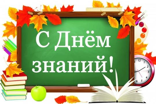 Поздравление с Днем знаний