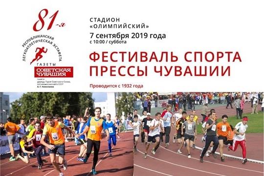 Эстафета «Советской Чувашии» 7 сентября вновь зовёт на старт