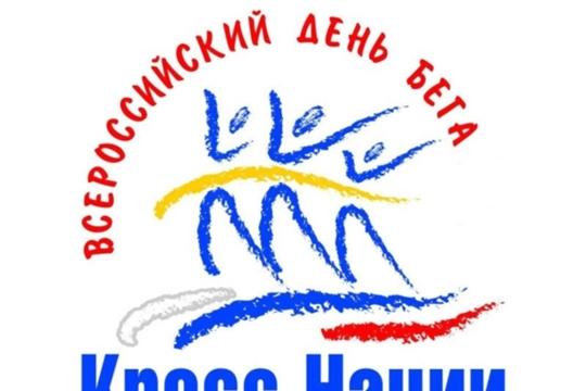 21 сентября - Всероссийский Кросс Нации