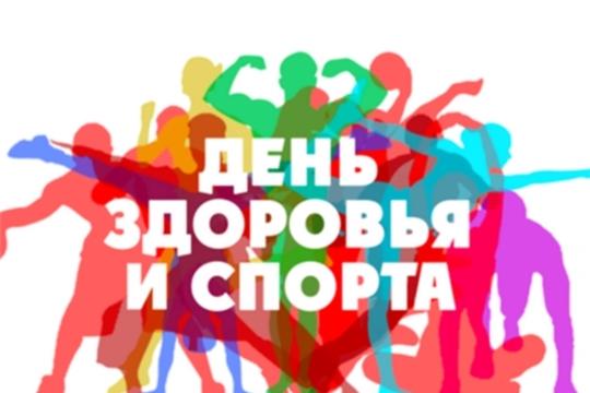 21 сентября - День здоровья и спорта!