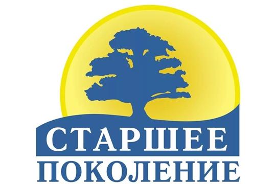 В Яльчикской районе с 25 сентября по 04 октября 2019 года проводится декада «Старшее поколение»