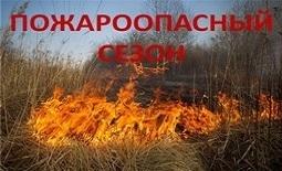 Пожароопасный сезон - 2019