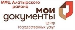 МФЦ Алатырского района