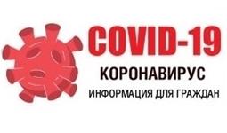 COVID-19 короновирус информация для граждан