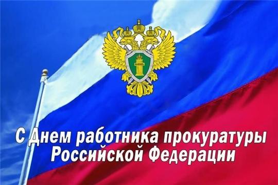 Поздравление главы администрации Алатырского района Н.И. Шпилевой с Днем работника прокуратуры Российской Федерации