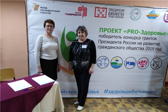 В Алатырском районе приступают к реализации проекта «PRO-здоровье»