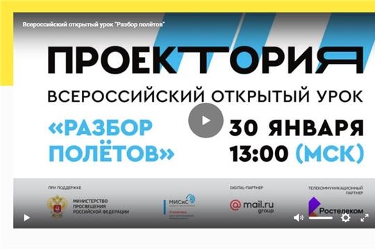 Школы Алатырского района примут участие во Всероссийском открытом уроке «Разбор полётов»