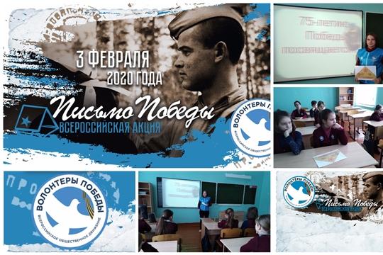 Волонтер Победы Алатырского района рассказала пятиклассникам об акции «Письмо Победы»