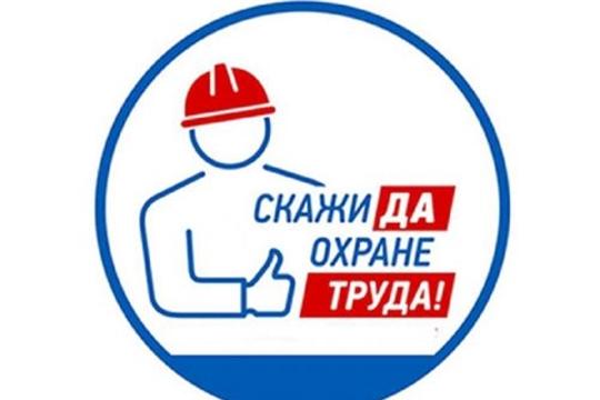 Объявлен смотр-конкурс по охране труда среди организаций в Алатырском районе
